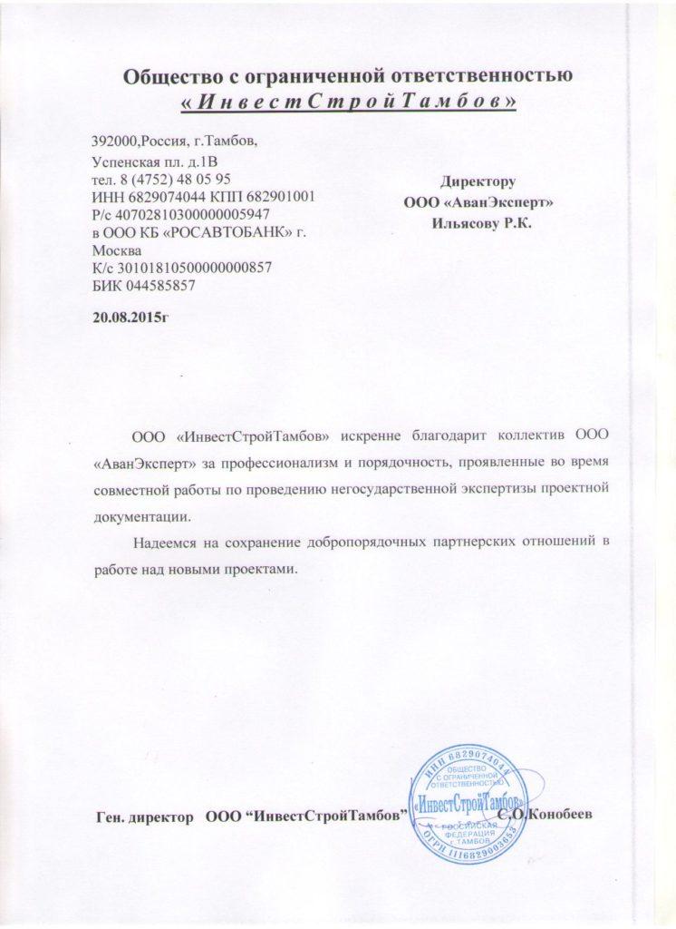 ИнвестСтрой Тамбов