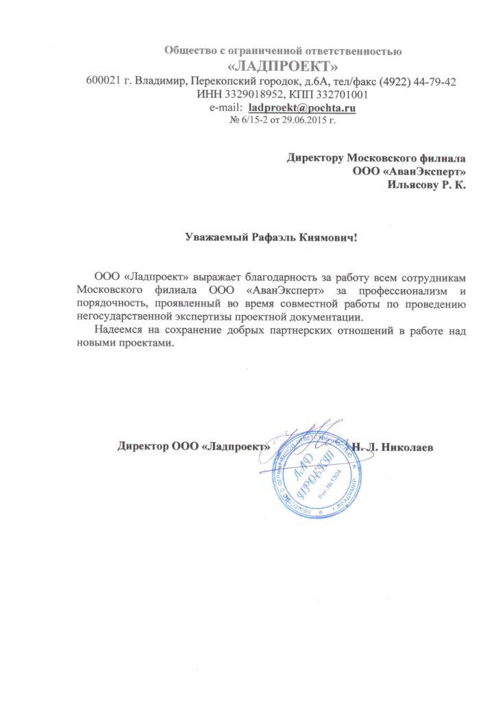 ООО Ладпроект