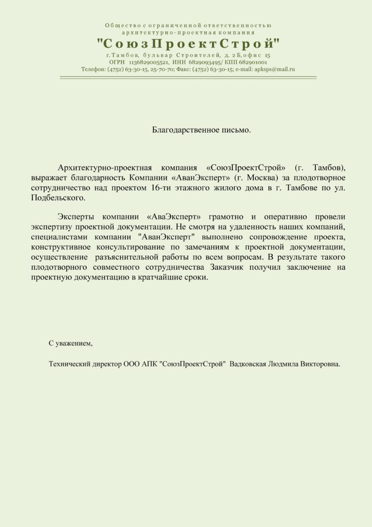 Письмо СоюзПроекСтрой г.Тамбов